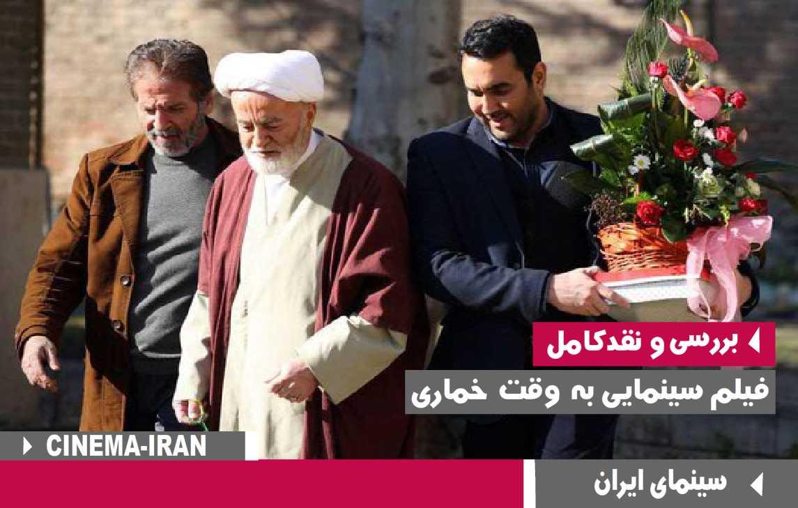 بررسی ونقد فیلم به وقت خماری محمد حسین لطیفی