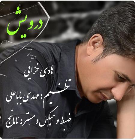 دانلود آهنگ جدید هادی خزایی بنام درویش