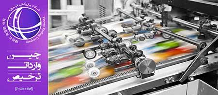 آشنایی با صنعت چاپ, واردات انواع تجهیزات چاپ و دستگاه چاپ