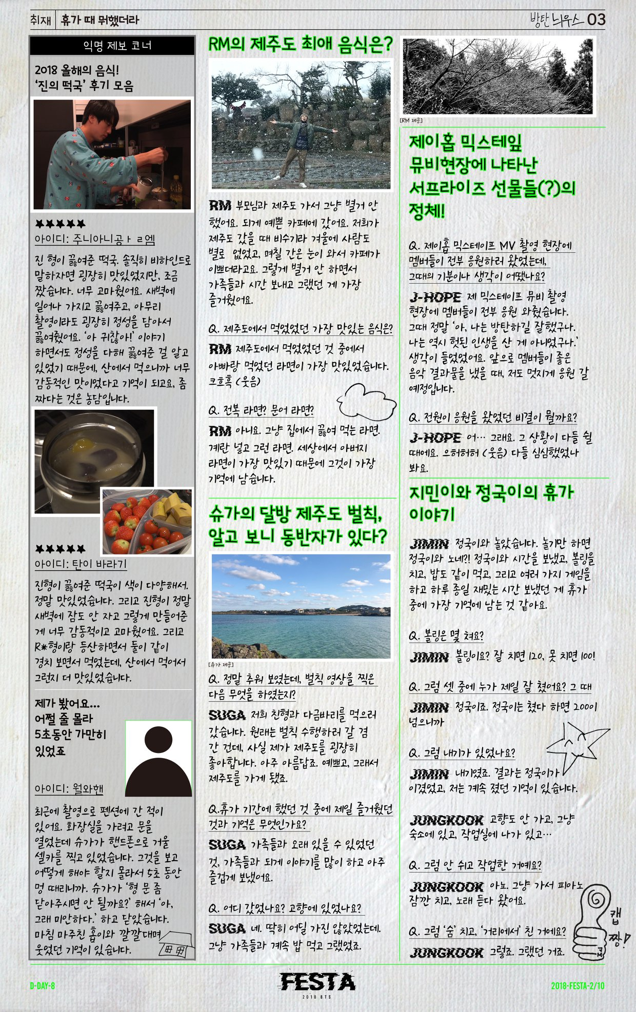 nd9e 42550688832 cd71008aaf o - [Picture] 2018 BTS FESTA : Bangtan News [180605]