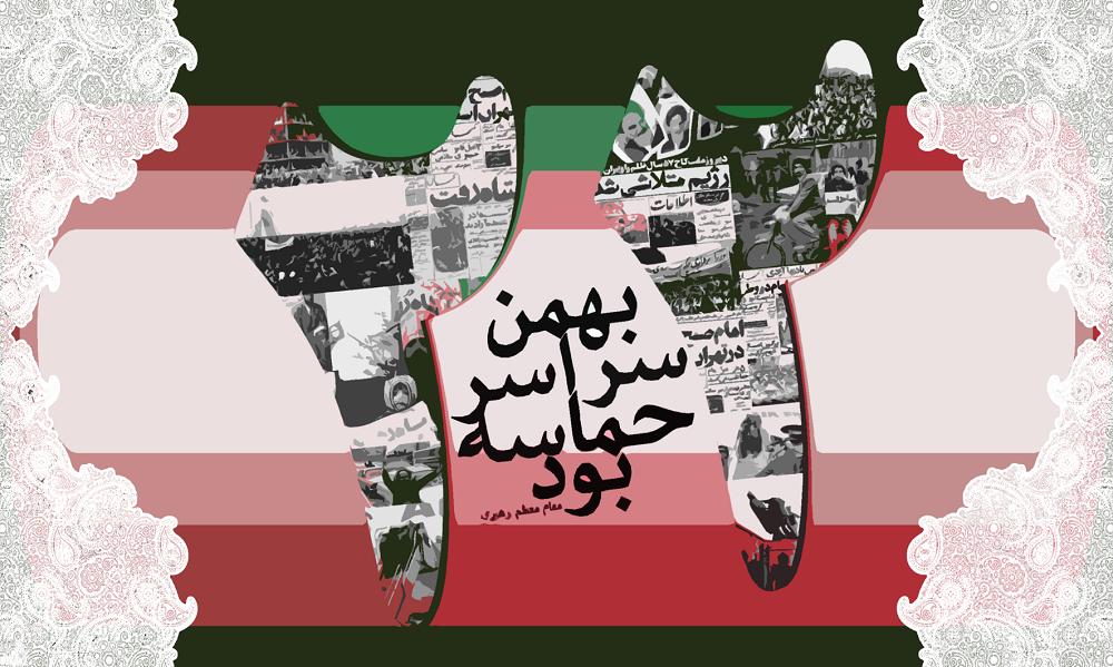 راهپیمایی 22 بهمن 95