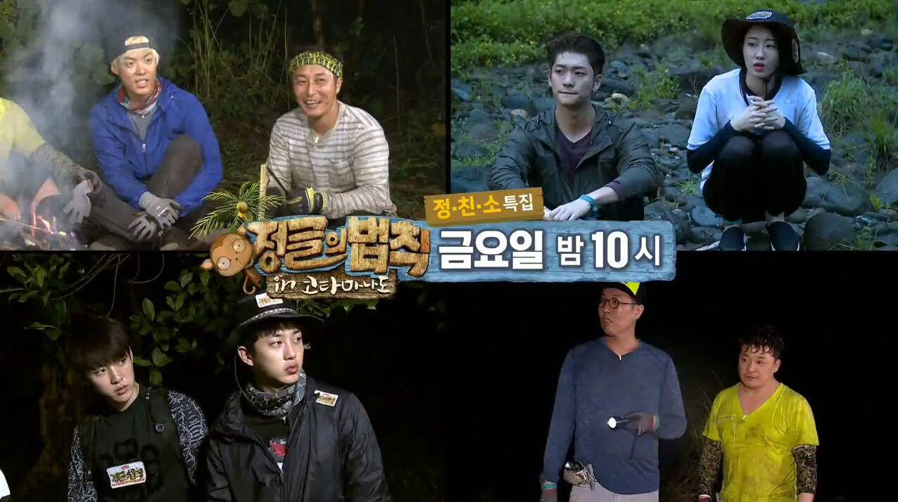 Law Of The Jungle's 170217 T.wi.tt.er Update With Sungyeol