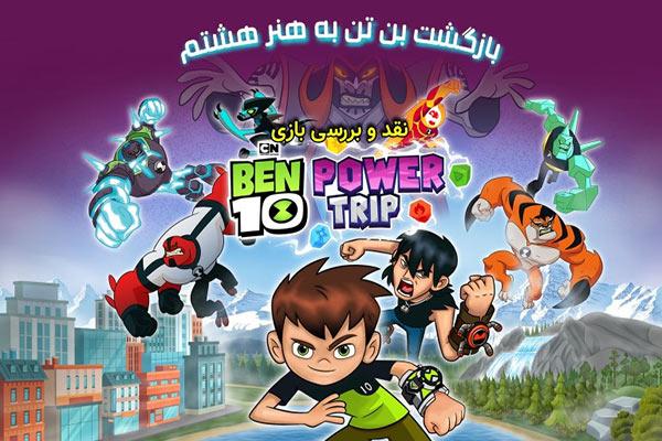 بازی Ben 10: Power Trip