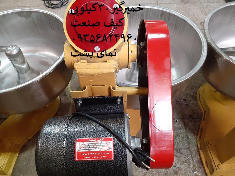 خمیرگیر30کیلویی خانگی استیل کوچک کیف صنعت اصهان-خرید و قیمت-نما جانبی