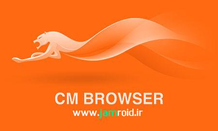 دانلود CM Browser 5.20.28 – مرورگر قدرتمند سی ام اندروید
