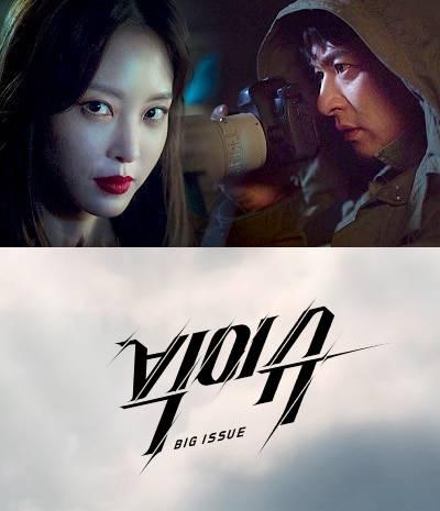 دانلود سریال کره ای مسئله بزرگ - Big Issue 2019 - با زیرنویس فارسی سریال