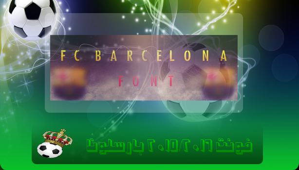 فونت ۲۰۱۵/۲۰۱۶ بارسلونا