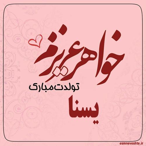 تولدت مبارک خواهرم یسنا
