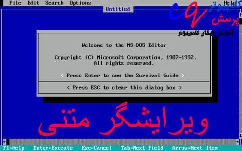 ویرایشگر MS-DOS