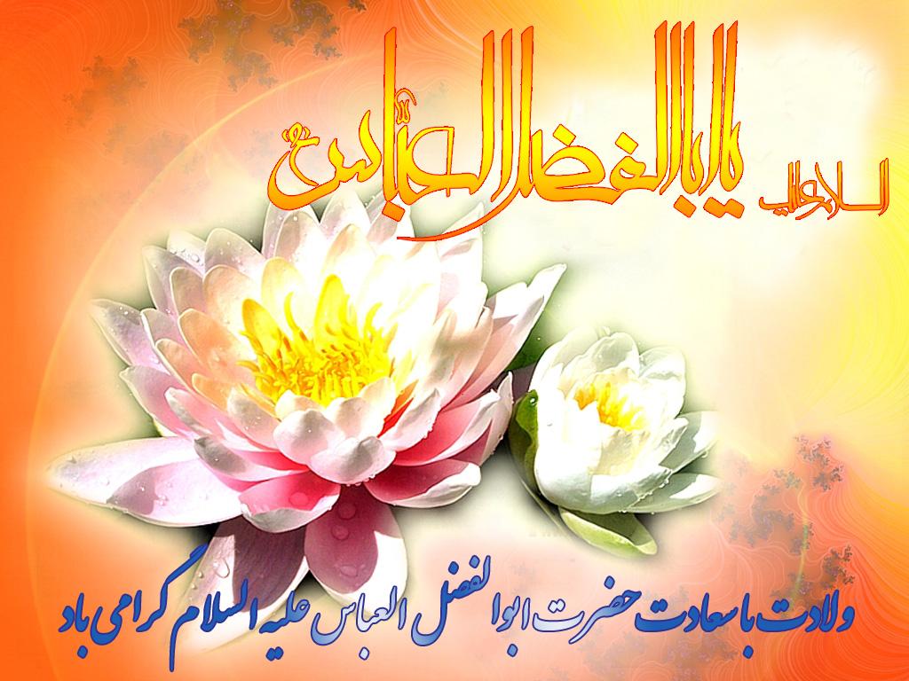 امشب شب میلاد علمدار حسین است   میلاد علمدار وفادار حسین است   گر بود علی محرم اسرار محمد   عباس علی محرم اسرار حسین است   هر گل خوشبو که گل یاس نیست  هر چه تلألو کند الماس نیست  ماه زیاد است و برادر بسی  هیچ یکی حضرت عبـاس نیست  -------------------------------------------------------------  جانباز، آلبوم تماشایی خاطرات سرخی است که از دلاورمردی های   عباس گونه های وطن، به جا مانده است.    ***ولادت حضرت ابوالفضل(ع) و روز جانباز مبارک باد***   .  میلاد حضرت عباس(ع) مبارک باد