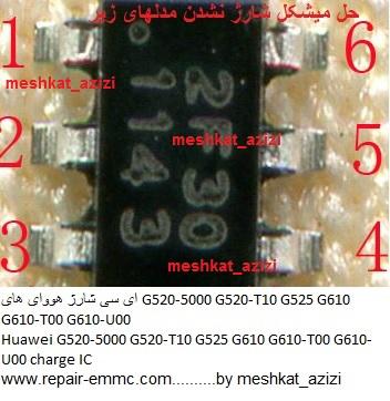 nlni_g520-5000-g520-t10-g525-g610-g610-t00-g610-u00حل_مشکل_عدم_شارز_.jpg