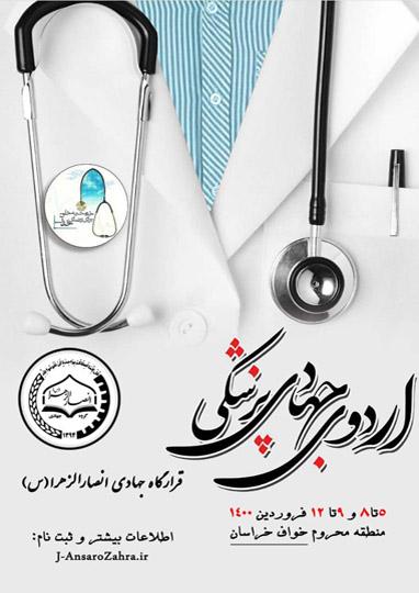 ثبت نام اردوی جهادی نوروز 1400