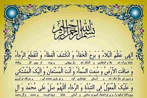 دعای الهی عظم البلا با صدای علی فانی + صوت و متن (دانش یاران)