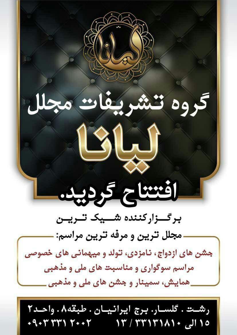 [تصویر: معرفی و مقایسه خدمات مجالس در رشت]