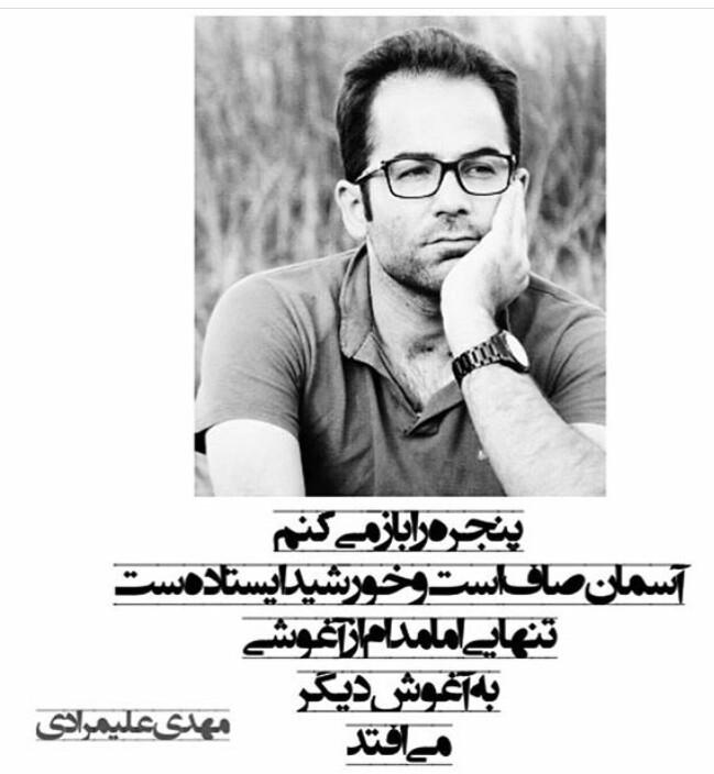 مهدی علیمرادی.قلم سیاه.1396