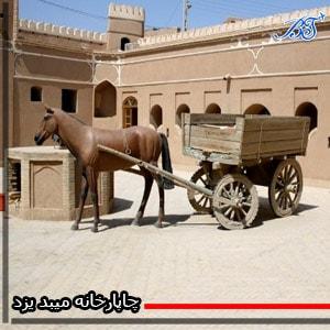 چاپار_خانه