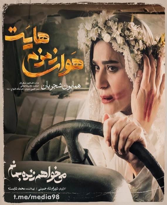دانلود و خرید قانونی حلال سریال ایرانی میخواهم زنده بمانم نیم بهاء