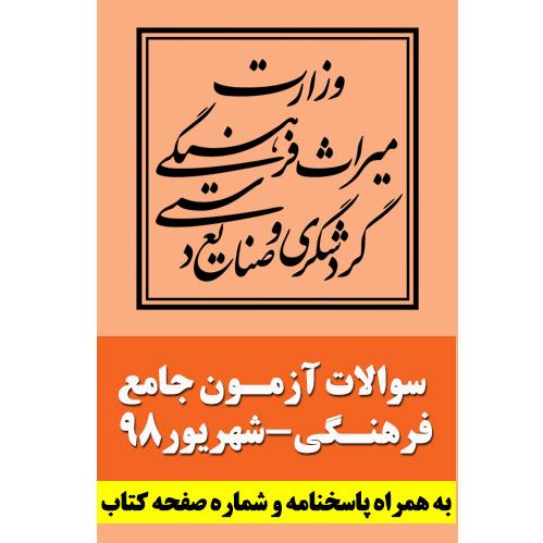 دفترچه سوالات آزمون جامع راهنمایان فرهنگی- شهریور 98 (دانلود رایگان)