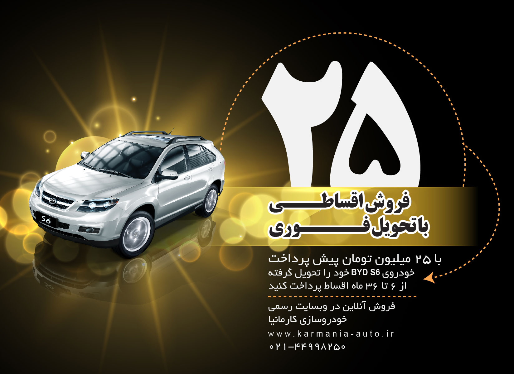 فروش اقساطی بی وای دی S6 - کارمانیا - بهمن 96 (تحویل فوری)