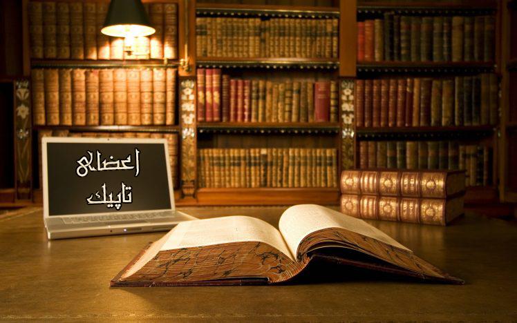 ntuk_357632-library-books-laptop-table-7