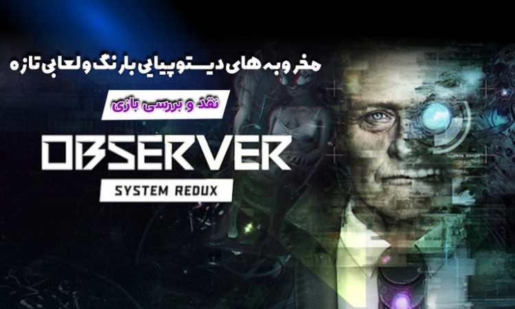 بازی Observer: System Redux
