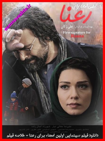 دانلود فیلم سینمایی اولین امضاء برای رعنا + خلاصه فیلم