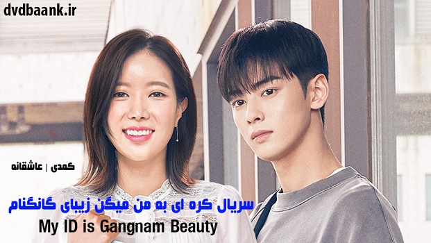 http://uupload.ir/files/nxri_my_id_is_gangnam_beauty.jpg