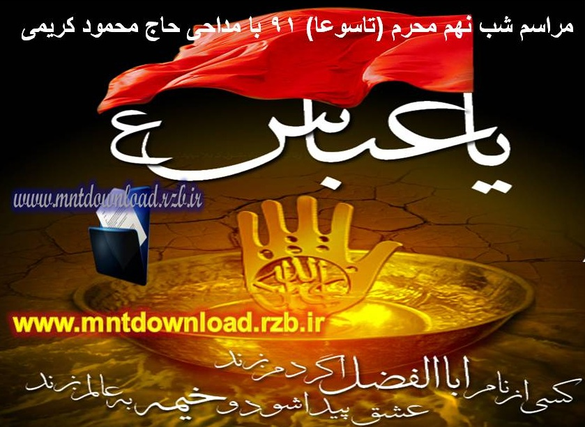 مراسم شب نهم محرم (تاسوعا) ۹۱ با مداحی حاج محمود کریمی