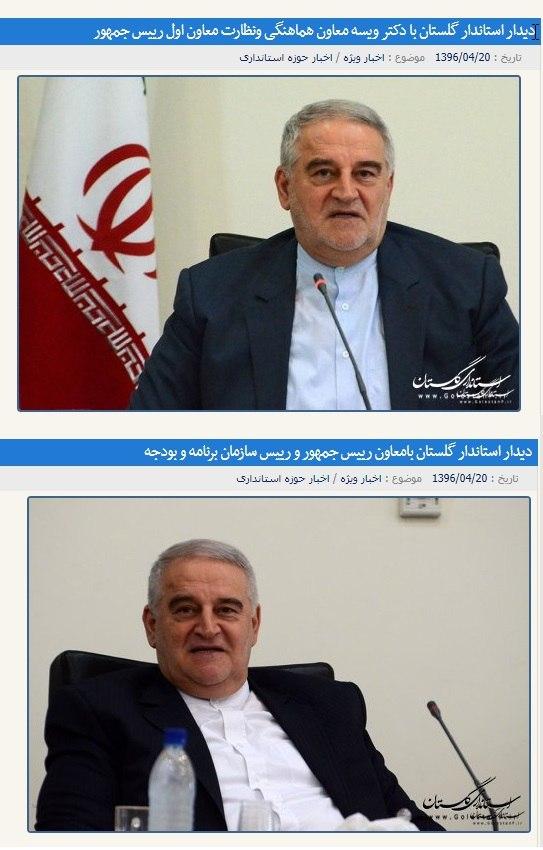 مدیریت استان گلستان در قد و قواره سبزی پاک کنی هم نیست