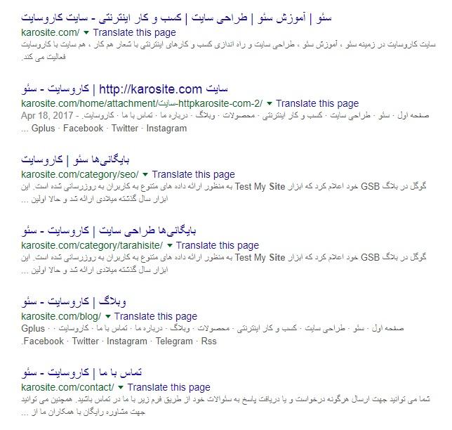 نمایش عنوان صفحه در گوگل