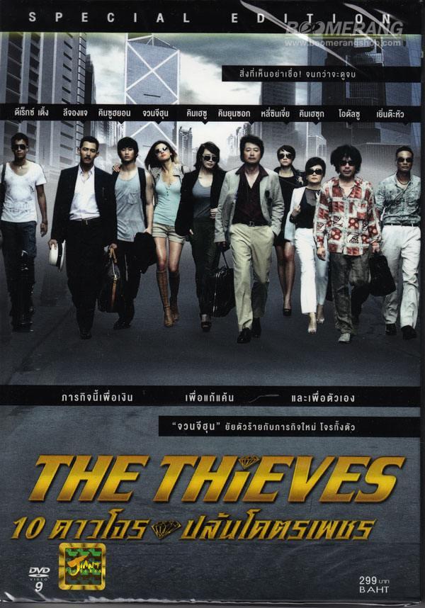 دانلود فیلم زیبای کره ای - The Thieves 2012 - با زیرنویس فارسی فیلم