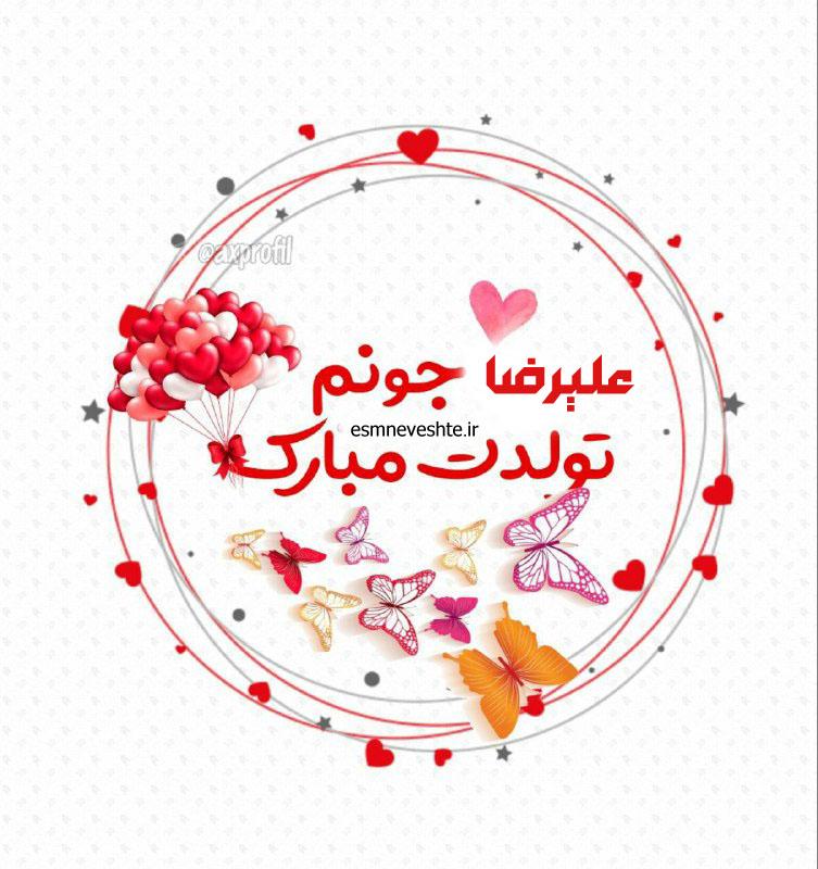 عکس و متن نوشته تبریک تولد اسم علیرضا