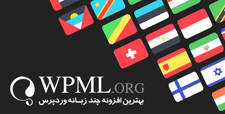 افزونه چند زبانه کردن فروشگاه ووکامرس - Multilingual plugin for woocommerce