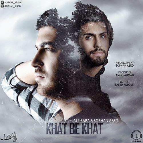 http://uupload.ir/files/o0j1_ali-baba-sobhan-abed-khat-be-khat.jpg