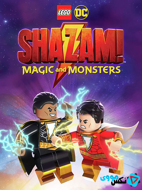 دانلود انیمیشن LEGO DC Shazam Magic & Monsters 2020