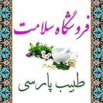 فروشگاه طبیب پارسی