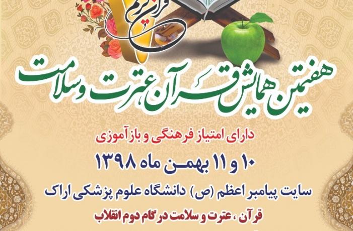 همایش كشوری قرآن، عترت و سلامت برگزار می شود