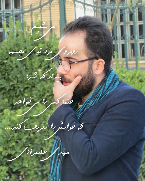 مهدی علیمرادی.شعر.عکس نوشته.ادبیات.سیاه قلم.1396