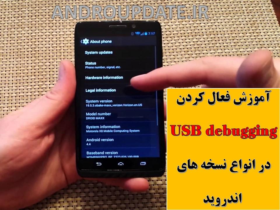 آموزش فعال سازی USB debugging در انواع اندروید ها