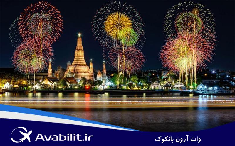 وات آرون بانکوک