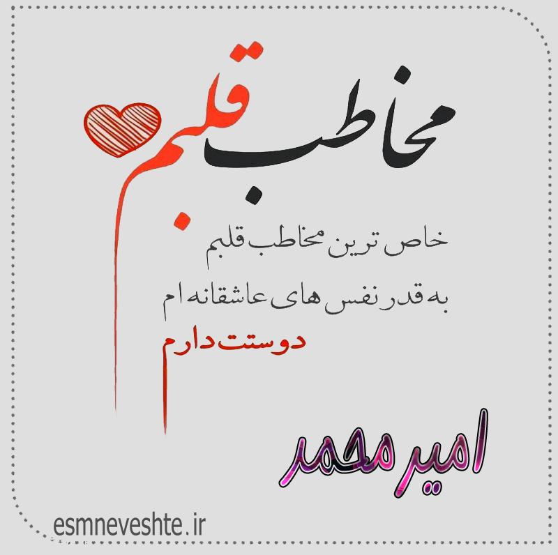 عشقم امیرمحمد دوستت دارم