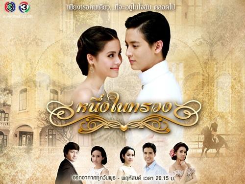 سریال تایلندی بسیار زیبای یکی در قلبم