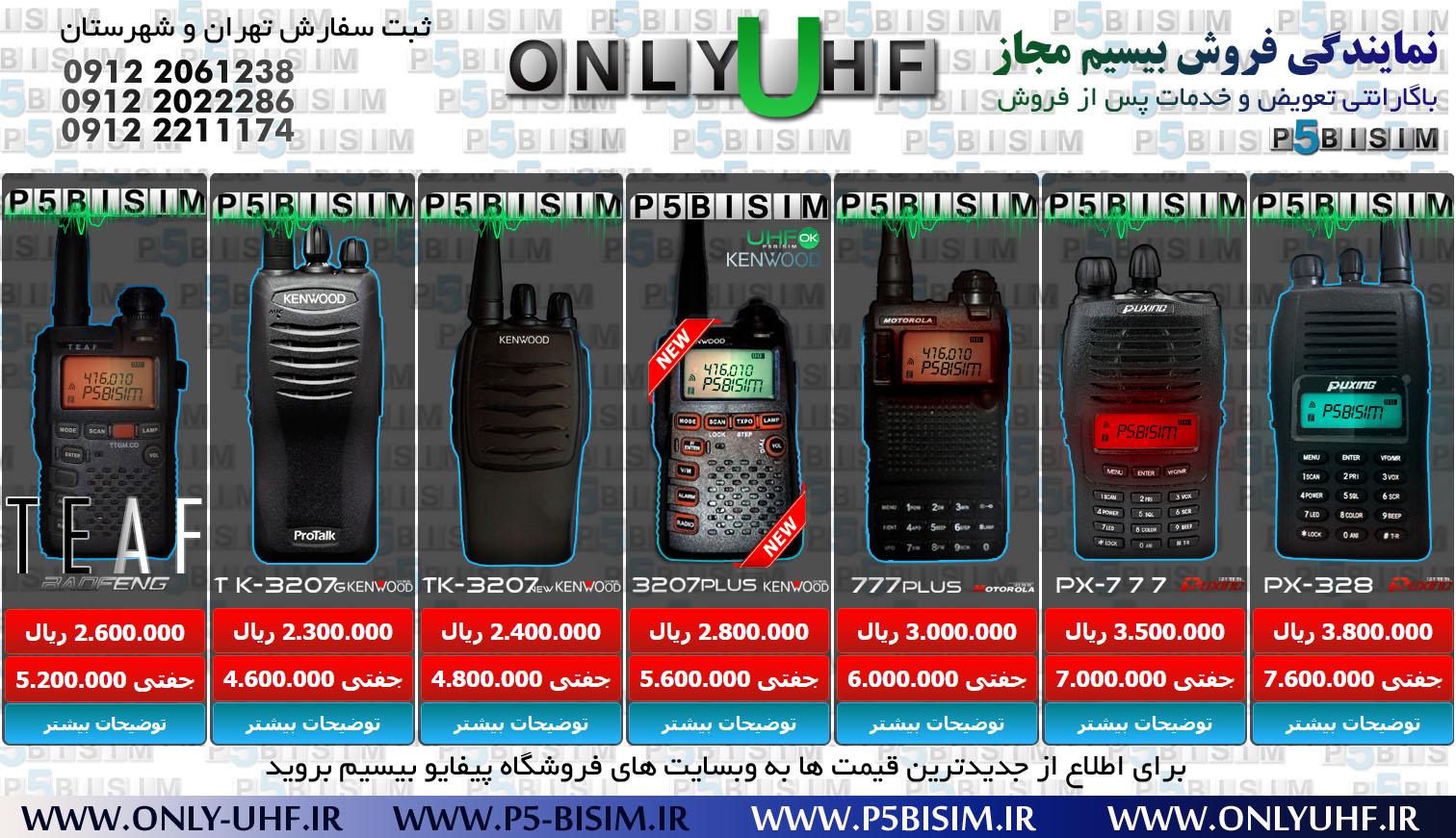 قیمت رادیو جدید
