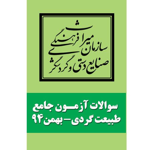 دفترچه سوالات آزمون جامع راهنمایان طبیعت گردی- بهمن 94 (دانلود رایگان)