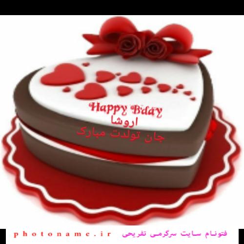 کیک تولد اسم اروشا - فتونام
