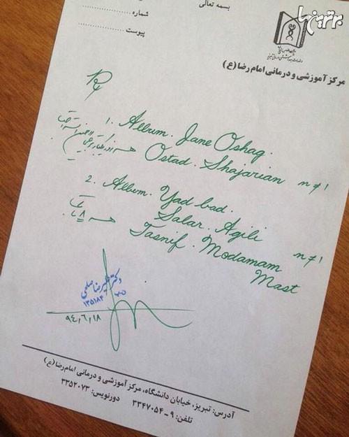 نسخه جالب یک پزشک تبریزی