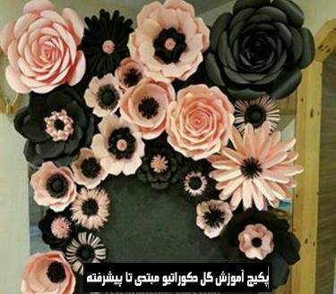 تزیین دیوار با گل کاغذی بزرگ