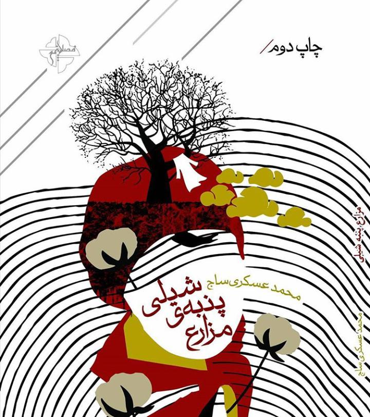 مجموعه شعر.محمدعسگری ساج,ادبیات.سیاه قلم.1396