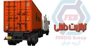 نحوه اقدام شرکت های حمل و نقل  جهت اخذ مجوز ترانزیت داخلی  از اداره دولتی ترکمنستان