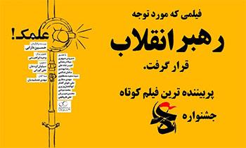دانلود رایگان فیلم جدید ایرانی علمک با کیفیت بالا عالی